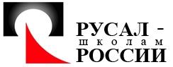 Русал-школам России